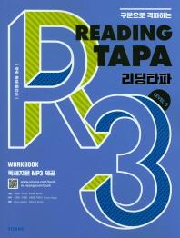 Reading TAPA(리딩파타) Level. 3(구문으로 격파하는)