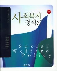 사회복지정책론(3판)(양장본 HardCover)