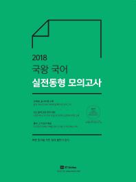 국왕 국어 실전동형 모의고사(2018)(공단기)
