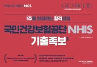 국민건강보험공단 NHIS 기출족보(변형)(2020)(커넥츠 공기업단기 NCS)