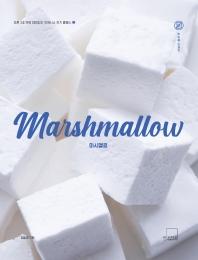 마시멜로(Marshmallow)(유아시스 인기 클래스 2)