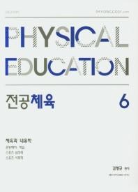 전공체육. 6