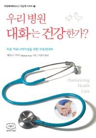 우리 병원 대화는 건강한가?(비폭력대화(NVC) 작은책 시리즈 2)