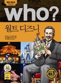 Who? 월트 디즈니