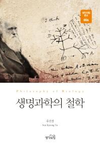 생명과학의 철학(생각의힘 문고 6)