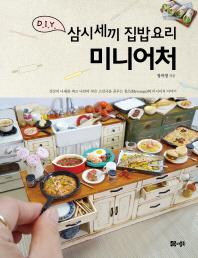 삼시세끼 집밥요리 미니어처