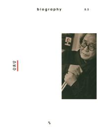 바이오그래피 매거진(Biography Magazine) ISSUE. 8.5 승효상
