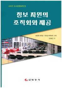 정보 자원의 조직화와 제공(시리즈 도서관정보학 2)(양장본 HardCover)