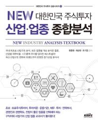대한민국 주식투자 산업 업종 종합분석