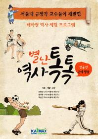 별난 역사 톡톡: 인물편 근대 영웅(별난 역사 톡톡 9)