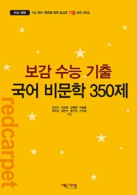 고등 국어 비문학 350제(2019)