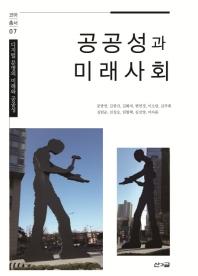 공공성과 미래사회(코어 총서 7)