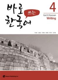 바로 쓰는 한국어. 4