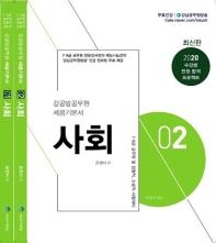 사회 세쿰 기본서(2020)(강공방 공무원)(전2권)