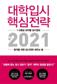 대학입시 핵심전략 2021