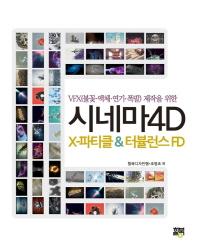 시네마4D X-파티클 & 터뷸런스 FD(VFX(불꽃 액체 연기 폭발) 제작을 위한)