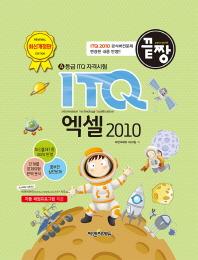 ITQ 엑셀 2010(끝짱)(개정판)(스프링)