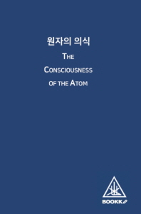 원자의 의식 (The Consciousness of the Atom)