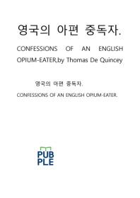 영국의 아편중독자CONFESSIONS OF AN ENGLISH OPIUM-EATER