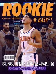 루키 더 바스켓(Rookie the basket)(12월호)