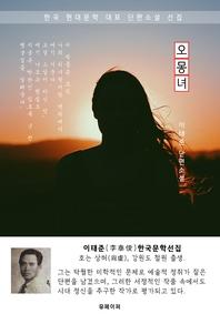 오몽녀(五夢女) - 이태준 한국문학선집