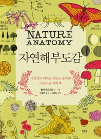 자연해부도감 : 대자연의 비밀을 예술로 풀어낸 아름다운 과학책