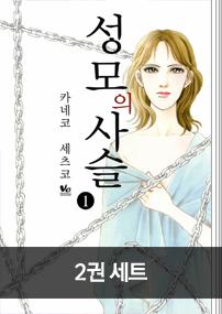 성모의 사슬 2권 완결 세트