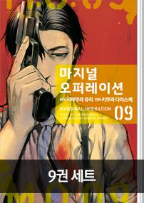 마지널 오퍼레이션 9권 세트
