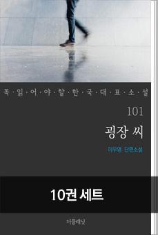 [세트] 꼭 읽어야 할 한국 대표 소설 101-110 (전10권)