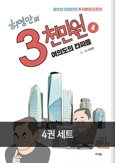허영만의 3천만원 4권 재정가 세트