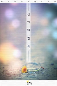 [BL]신이 내린 독