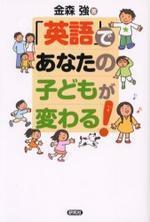 英語であなたの子どもが變わる