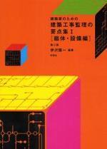 建築家のための建築工事監理の要点集 1