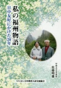 私の福州物語 日中友好にかけた20年