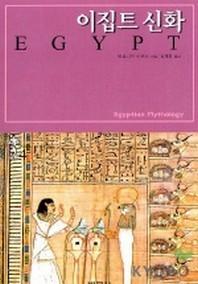 이집트 신화