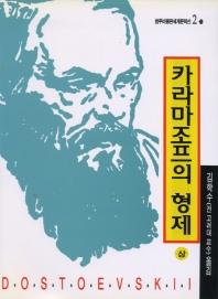 카라마조프의 형제(상)(세계문학선 2-3)