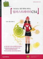 일러스트레이터 CS4(OKOKOK 알찬 예제로 배우는)(CD1장포함)