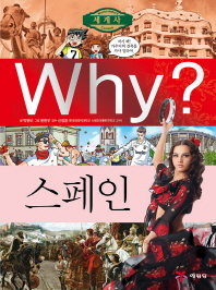 Why? �����: ������(���庻 HardCover)