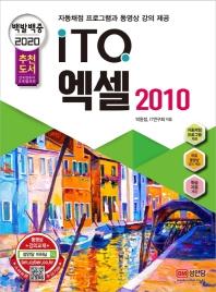ITQ 엑셀 2010(2020)