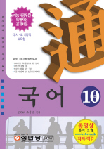국어(10급)(통)