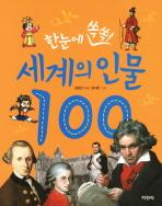세계의 인물 100