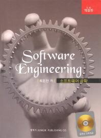 소프트웨어 공학(개정판)(CD1장포함)
