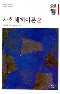 사회체계이론. 2(한길그레이트북스 87)(양장본 HardCover)