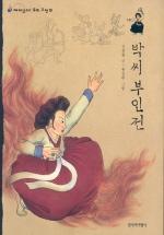 박씨 부인전(재미있다 우리고전 4)