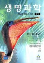 생명과학 5판