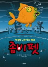 좀비 펫. 4: 까칠한 금붕어의 협박