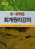 K-IFRS 회계원리강의(개정판)