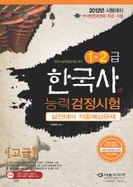한국사능력검정시험 실전대비 적중예상문제 고급(1 2급)(2012)(8절)