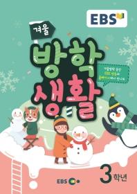 초등 겨울방학생활 3학년(2019)