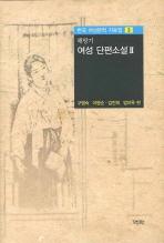 여성 단편소설. 2(해방기)(한국 여성문학 자료집 3)(양장본 HardCover)